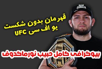 بیوگرافی حبیب نورماگدوف Khabib Nurmagomedov بهترین مبارز ufc