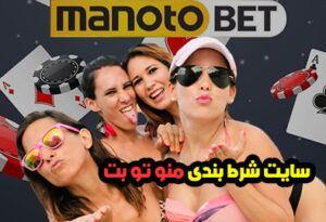 سایت منو تو بت MANOTOBET جوایز ویژه برای ثبت نام اول کاربران