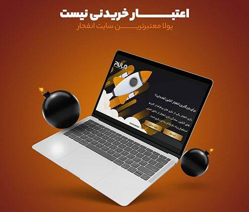 سایت ایران پولا Iran Pula سایت تخصصی بازی انفجار