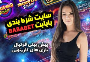 سایت بابابت Baba Bet اعتبار زیاد و درآمد میلیونی از بازی انفجار