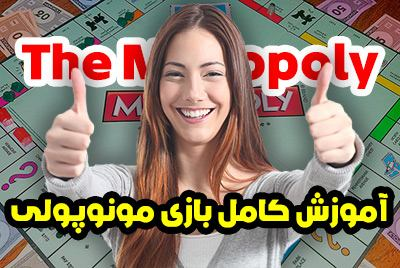 آموزش بازی مونوپولی Monopoly استراتژی و ترفندهای برد