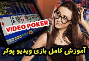 آموزش بازی ویدیو پوکر Video Poker به زبان ساده برای برد میلیونی