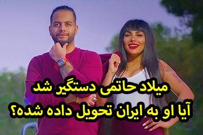 میلاد حاتمی دستگیر شد | تحویل میلاد حاتمی به ایران + عکس
