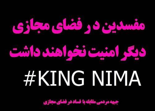 هک شدن پیج پویان مختاری توسط هکری به نام نیما!