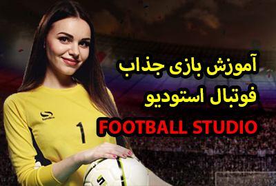 آموزش بازی فوتبال استودیو Football Studio ترفندهای برد 30 میلیون