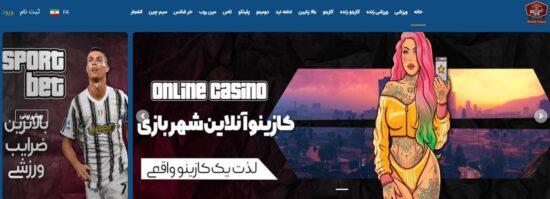 ادرس جدید سایت کازینو شهربازی