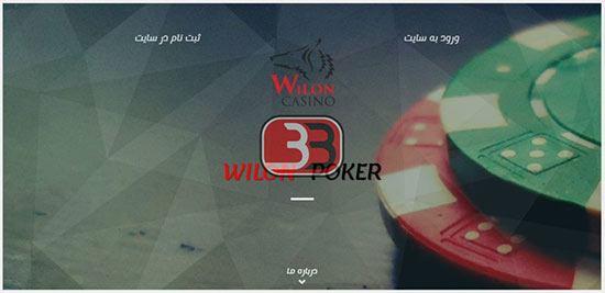 سایت ویلون پوکر کازینو Wilon poker