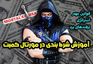 شرط بندی در مورتال کمبت Mortal Kombat آموزش و ترفندهای برد