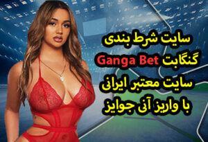 سایت گنگا بت GANGABET انواع بازی های کازینویی معتبر و شرط بندی