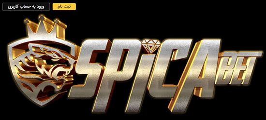 سایت شرط بندی اسپیکا بت Spica Bet