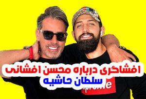 افشاگری درمورد محسن افشانی بازیگر پرحاشیه + عکس