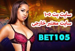 سایت بت 105 سایت شرط بندی خارجی معتبر Bet105 با زبان فارسی