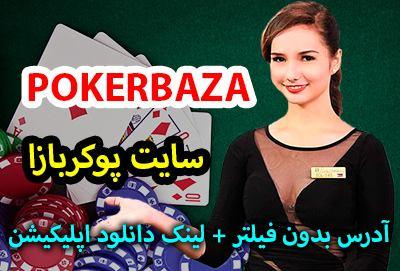 سایت پوکر بازا POKERBAZA بازی تخصصی پوکر با جوایز عالی