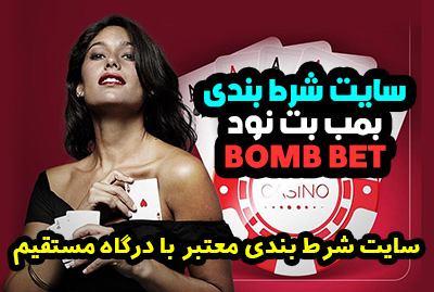 سایت شرط بندی بمب بت BOMB BET درگاه بانکی معتبر و آدرس بدون فیلتر