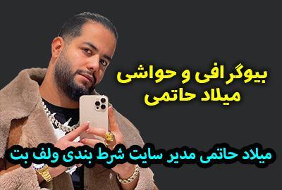 بیوگرافی میلاد حاتمی و همسرش + عکس های خفن و داغ میلاد حاتمی