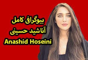 بیوگرافی آناشید حسینی Anashid Hoseini مدل و طراح لباس + عکس خفن