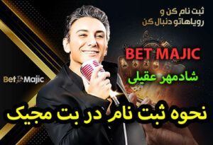 نحوه ثبت نام در سایت بت مجیک Bet Majic با جوایز و بونوس رایگان