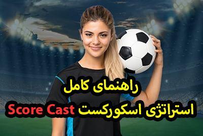 استراتژی اسکور کست Score Cast در پیش بینی فوتبال برد 30 میلیون