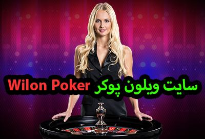 سایت ویلون پوکر کازینو Wilon poker بهترین سایت تخصصی پوکر