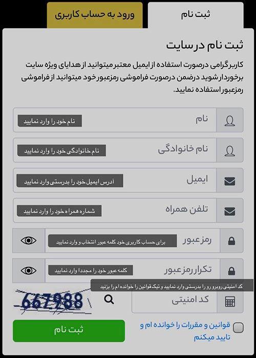 نحوه ثبت نام در سایت بت مجیک Bet Majic