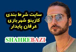 سایت کازینو شهربازی shahrebazi ورود به سایت شرط بندی عرفان پایدار