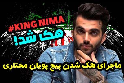 هک شدن پیج پویان مختاری توسط هکری به نام نیما ! + عکس