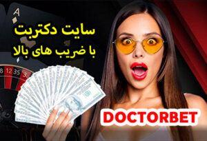 سایت دکتر بت Doctor Bet پیش بینی فوتبال و بازی انفجار معتبر