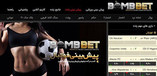 ادرس جدید سایت بمب بت bomb bet