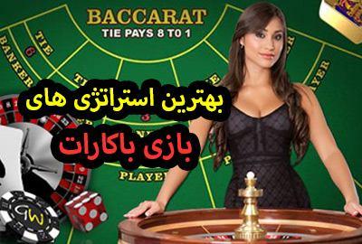 استراتژی های بازی باکارات Baccarat Strategy بهترین ترفندهای برد