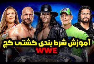 آموزش شرط بندی کشتی کج (مسابقات WWE) ترفندهای برد