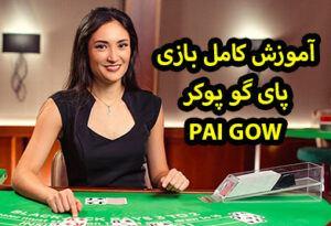 آموزش بازی پای گو Pai Gow در سایت شرط بندی