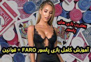آموزش بازی پاسور فارو FARO قوانین و ترفندهای برد قطعی
