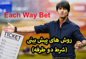 شرط دو طرفه Each Way Bet در پیش بینی فوتبال