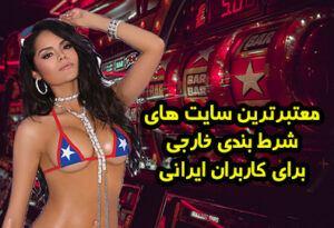 سایت شرط بندی خارجی معتبر برای ایرانیان با درگاه بانکی مستقیم