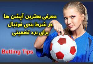 بهترین آپشن شرط بندی فوتبال کدام است؟ روش برای برد تضمینی