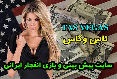 سایت تاس وگاس Tas Vegas ادرس جدید بدون فیلتر با جوایز ویژه