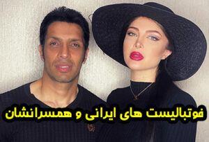 جذاب ترین همسران فوتبالیست های ایرانی + عکس های همسرانشان