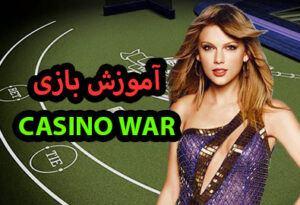 آموزش بازی جنگ کازینو casino war + قوانین و ترفندهای برنده شدن