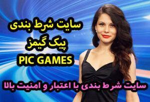سایت پیک گیمز PIC GAMES با اعتبار و امنیت بالا و اپلیکیشن اختصاصی