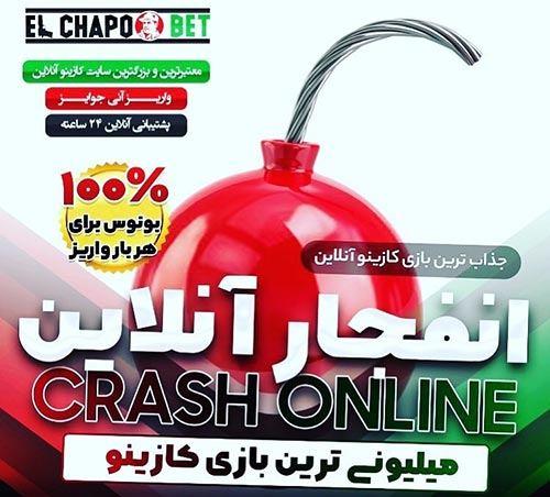سایت ال چاپو بت El Chapo Bet