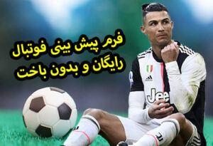 فرم پیش بینی فوتبال رایگان و بدون باخت برای برد های تضمینی
