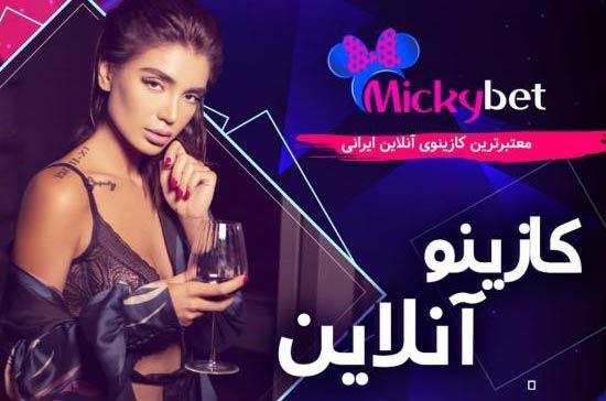 سایت میکی بت mickybet