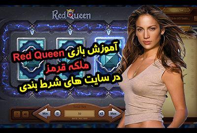 آموزش بازی ملکه قرمز آنلاین در بهترین سایت شرط بندی