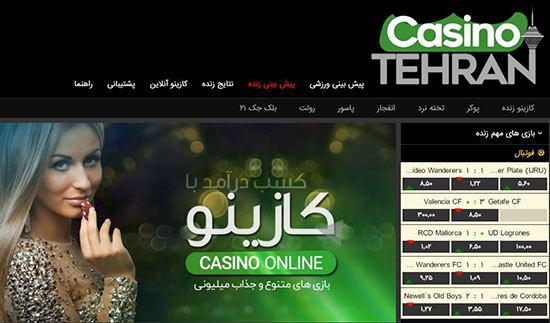 آدرس جدید سایت شرط بندی کازینو تهران Casino Tehran