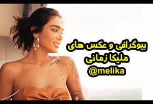 ملیکا زمانی مدل ایرانی کیست؟ (بیوگرافی و عکس های داغ و خفن)