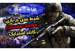 شرط بندی در بازی کانتر استریک Counter Strike