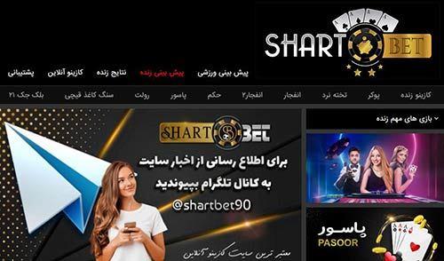 ادرس جدید سایت شرط بت Shart Bet