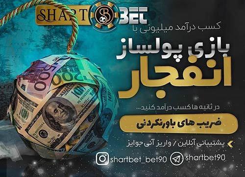 سایت شرط بت Shart Bet