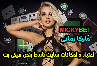 سایت شرط بندی میکی بت Micky Bet اعتبار و امکانات سایت میکی بت