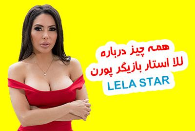 بیوگرافی للا استار بازیگر پورن + عکس های لخت Lela Star Bio